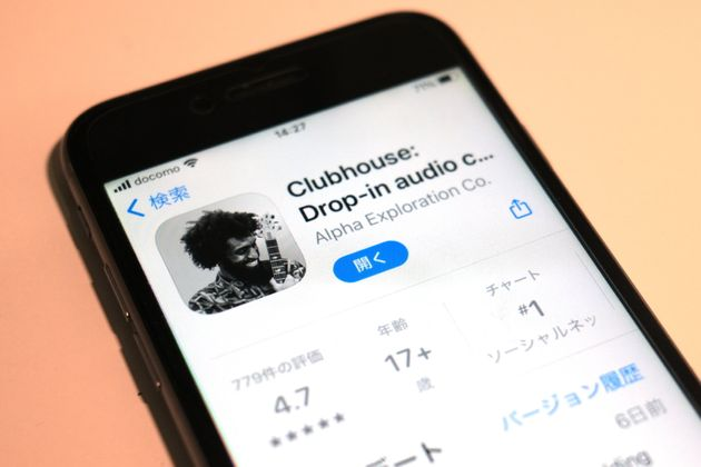 新型SNS「Clubhouse」の画面
